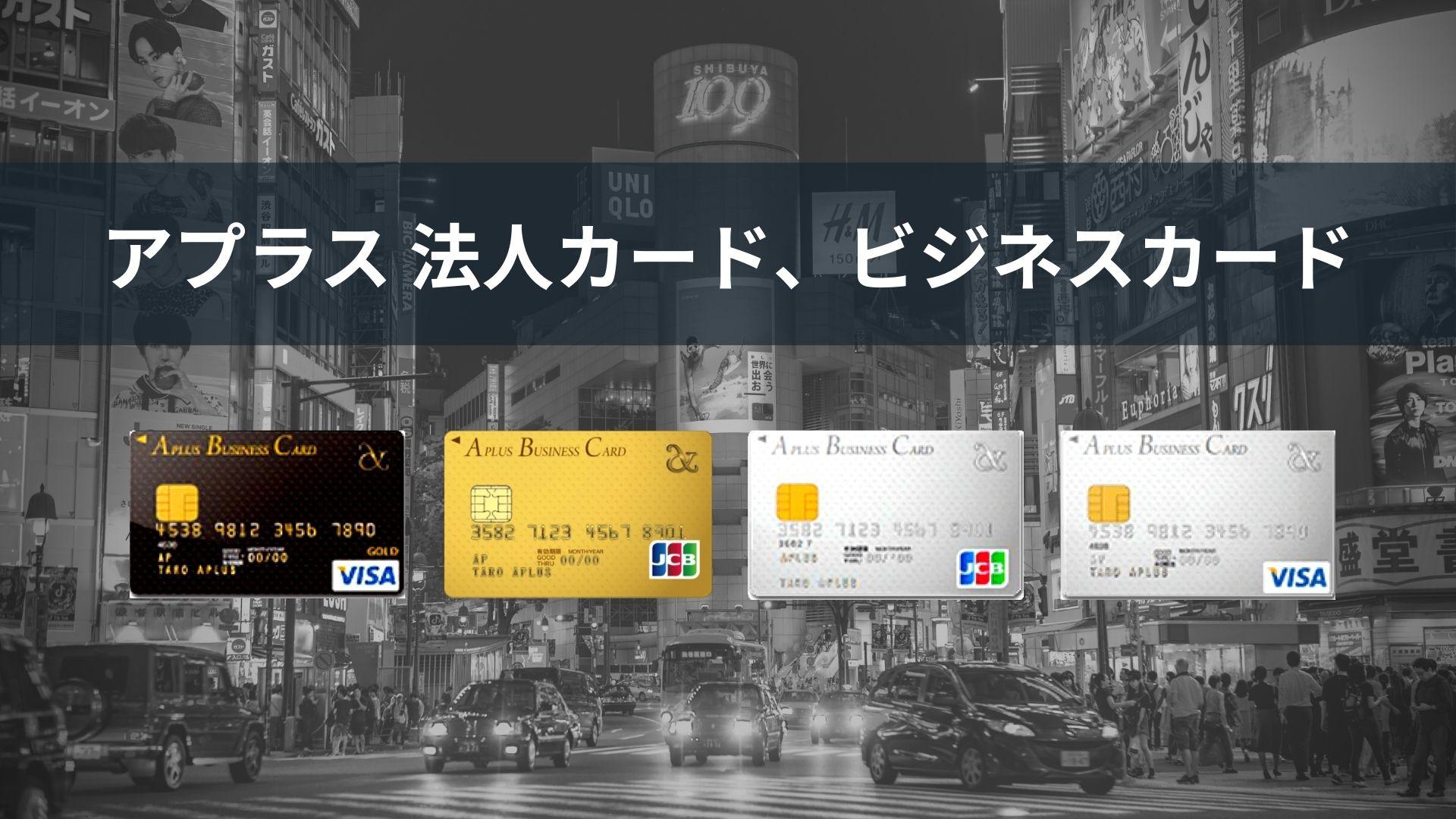 アプラス 法人カード、ビジネスカード