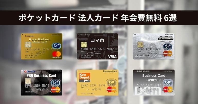ポケットカード 法人向けクレジットカード おすすめ6選