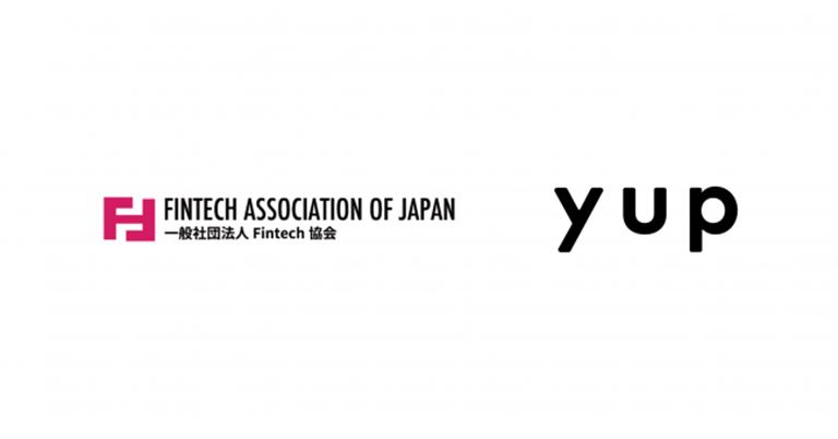 請求書をアップロードするだけで、資金調達ができるサービス 『yup(ヤップ)』運営のyup株式会社 一般社団法人Fintech協会に加盟