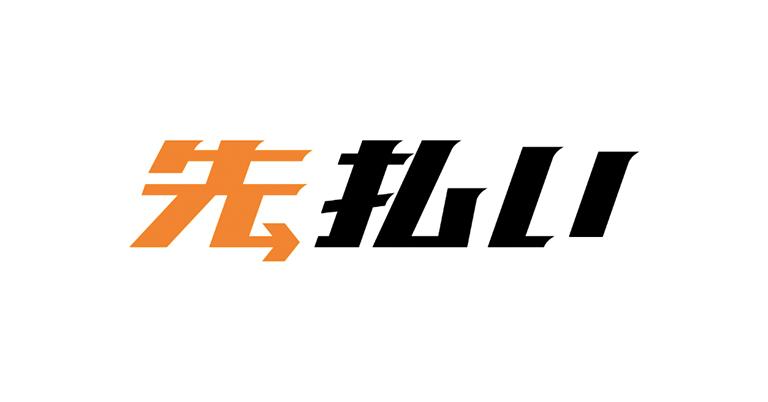フリーランス向け報酬即日払いサービス『先払い』受付開始4ヶ月間で申込金額2億円を突破
