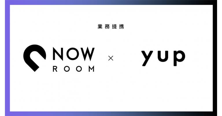 【NOW ROOM業務提携】NOW ROOMとyup(ヤップ)がフリーランス向け業務提携開始