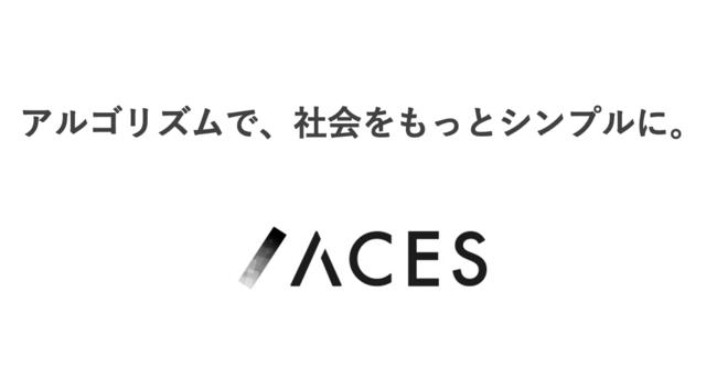 株式会社ACES(エーシーズ)、3.2億円の資金調達を実施