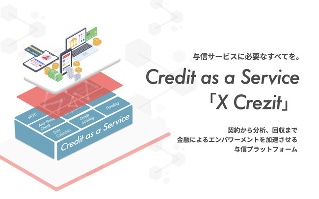 Crezit、プレシリーズAラウンドにて追加資金調達を実施
