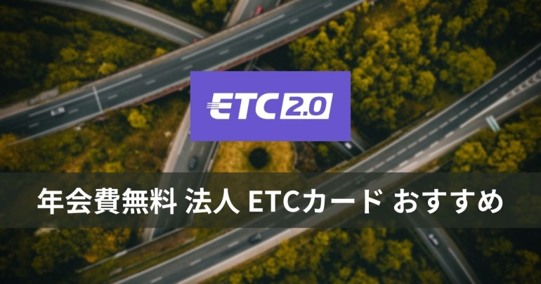 年会費無料 法人 ETCカード おすすめ