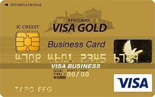 FFGビジネスカード 画像