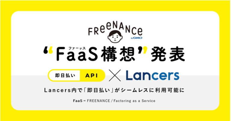 フリーランス向けファクタリング「FREENANCE(フリーナンス) 」において「FaaS(ファーッス)」構想を開始