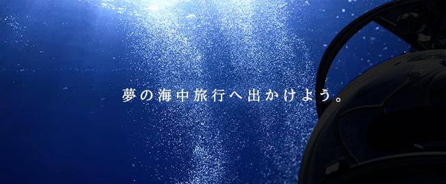 SEA BALLOON(シーバルーン)