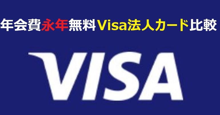年会費永年無料 Visa法人カード 比較