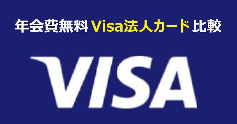 年会費無料 VISA法人カード 比較