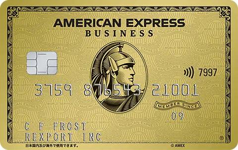 アメックス ビジネスゴールド カード - アメックス法人カード