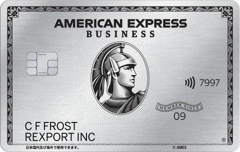 アメックス ビジネスプラチナ カード - アメックス法人カード