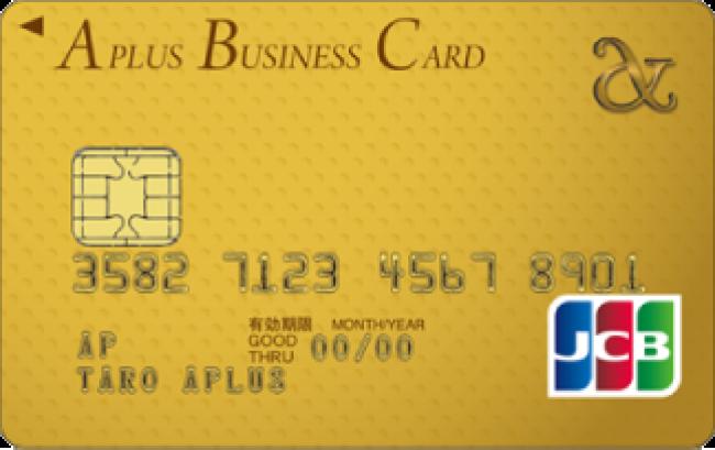 アプラスビジネスカード ゴールド JCB 券面画像