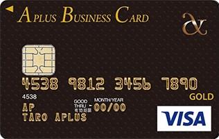アプラスビジネスカード ゴールド Visa