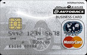 オートバックス ビジネスカード