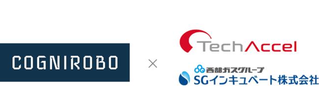 「COGNIROBO Cloud」を提供するコグニロボ株式会社が資金調達