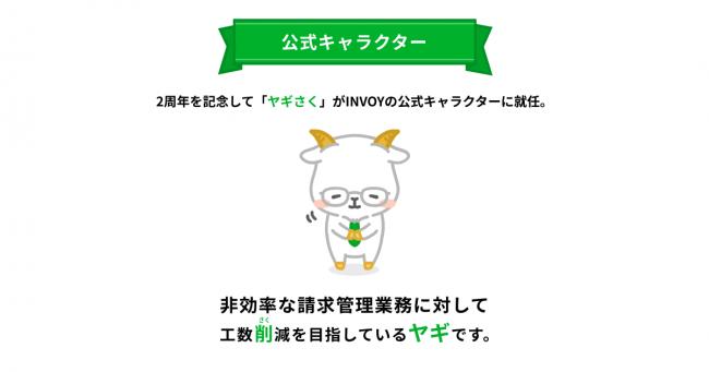 INVOYの公式キャラクター「ヤギさく」-OLTA(オルタ)株式会社