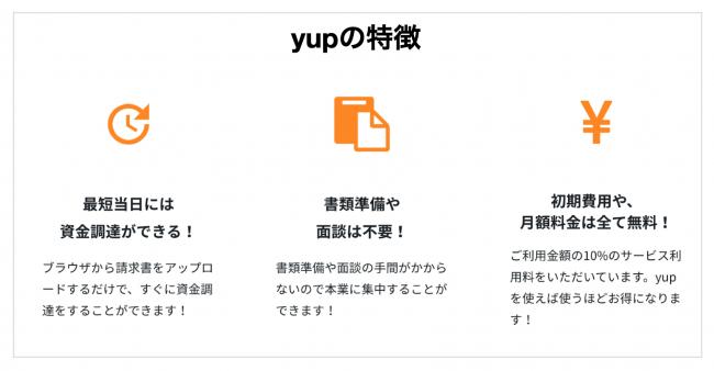 yupの特徴-yup株式会社