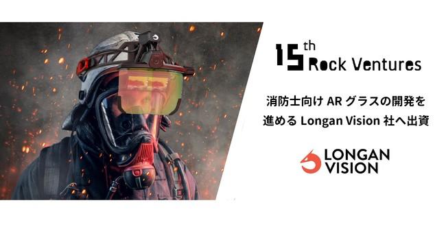 「Longan Vision Corporation(ローガンビジョン コーポレーション)」が、シードラウンドの資金調達を実施