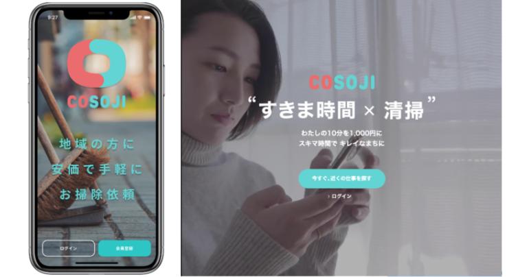 Rsmile株式会社のワークシェアマッチングアプリ『COSOJI(こそーじ)』