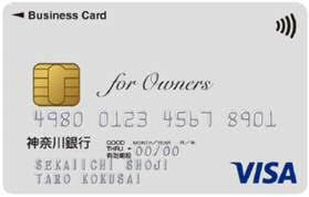 神奈川銀行ビジネスカード for Owners クラシック