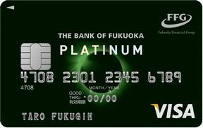 FFG VISA ビジネスプラチナカード 券面 画像