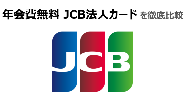 年会費無料のJCB法人カードを徹底比較する
