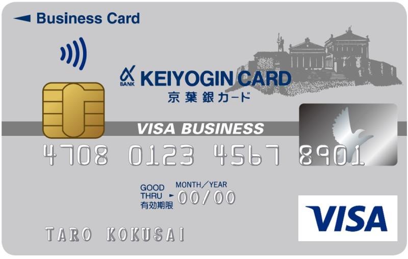 京葉銀VISAビジネスカード 券面画像