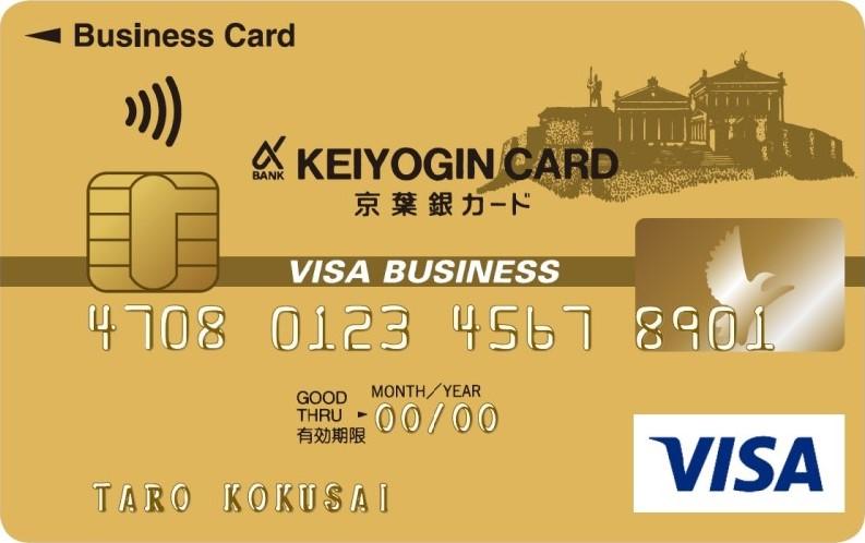 京葉銀VISAビジネスゴールドカード 券面画像