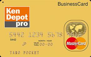 建デポ ビジネスカード