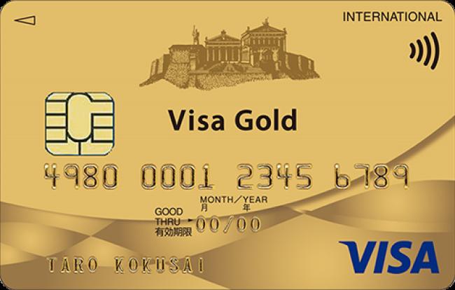 九州VISAビジネスゴールド カード