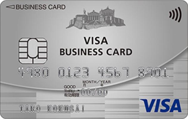 九州VISAビジネスカード クラシック