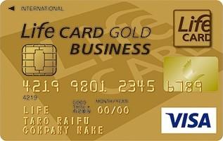 ライフカードビジネスライト ゴールドカード(Visa 年会費無料)