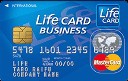 ライフカードビジネスライト スタンダード Mastercard 券面 画像
