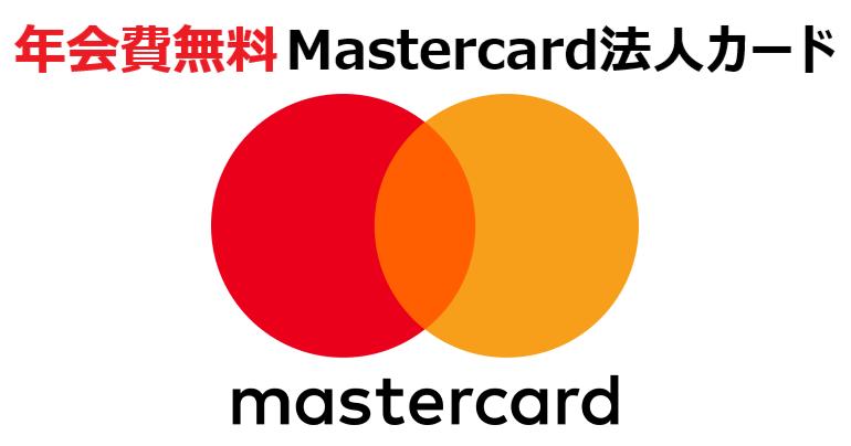 年会費無料 Mastercard 法人カード