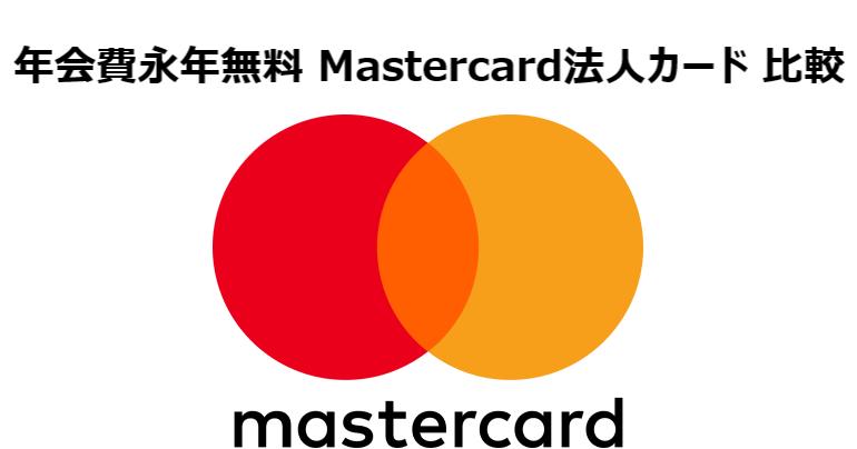 年会費永年無料 Mastercard法人カード
