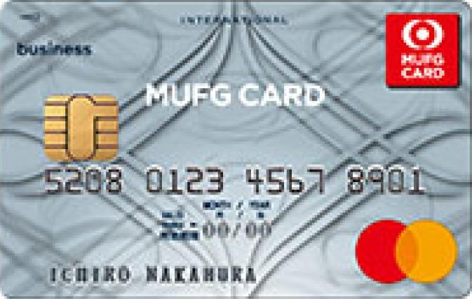MUFGカード ビジネス Mastercard