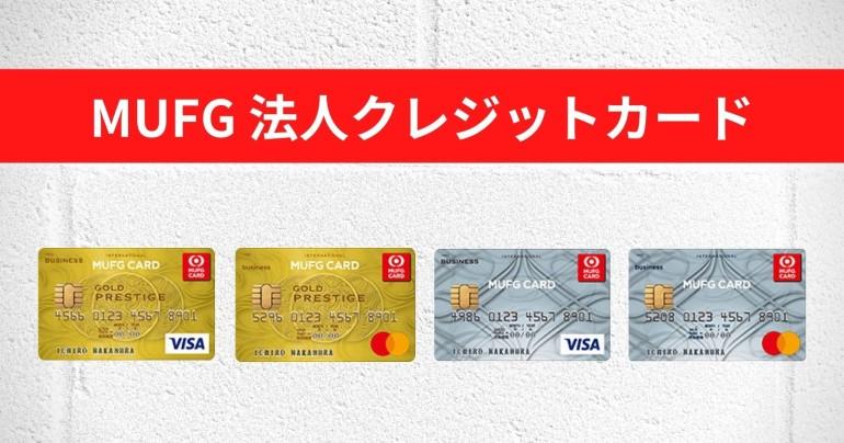 三菱UFJ銀行 法人クレジットカード、ビジネスカード の おすすめ 人気比較 ランキング