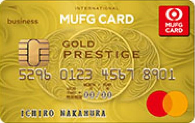MUFGカード ゴールドプレステージ ビジネス Mastercard