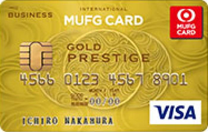 MUFGカード ゴールドプレステージ ビジネス Visa