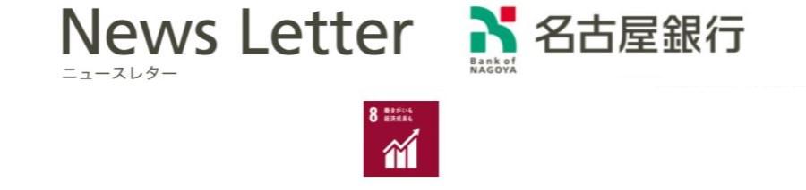 名古屋銀行 SDGs 8