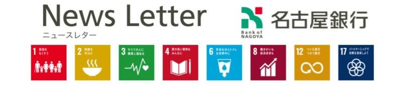 名古屋銀行 SDGs
