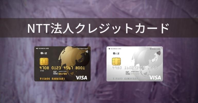 NTT法人クレジットカード