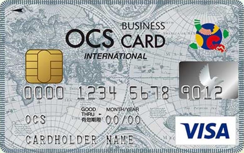 OCS法人カード