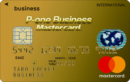 P-one Business Mastercard 年会費無料