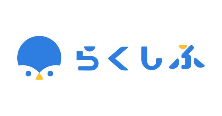 シフト管理SaaS「らくしふ」ロゴ画像