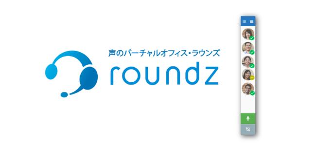 声のバーチャルオフィス「roundz(ラウンズ)」