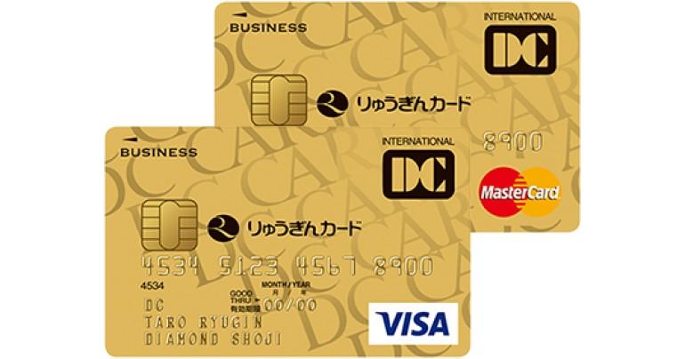 りゅうぎんDC法人カード(ゴールド)