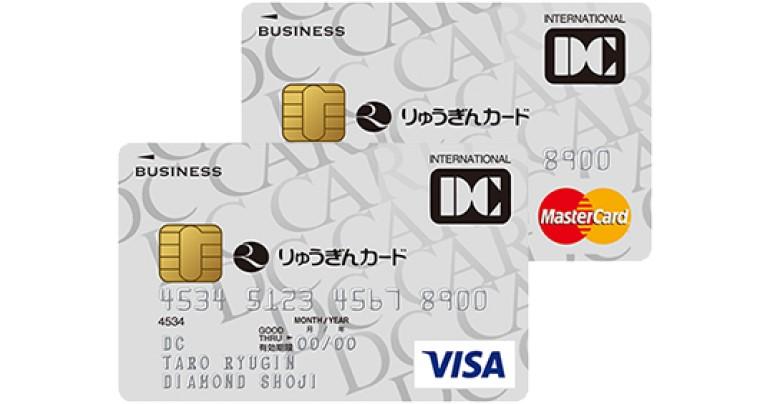 りゅうぎんDC法人カード