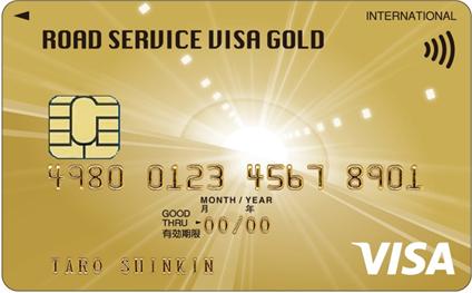 しんきんロードサービスVisa法人ゴールドカード