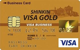 しんきんVisaゴールド法人カード 券面 画像